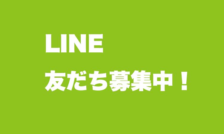エンドーラゲージストアの公式アカウント LINE友だち募集中!