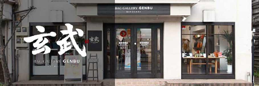 BAG GALLERY 玄武