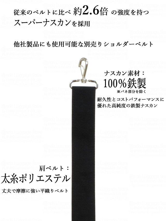 ネオプロのショルダーベルト 38mm幅は、従来のベルトに比べ 約2.6倍 の強度を持つスーパーナスカンを採用。他社製品にも使用可能な別売りショルダーベルト。ナスカン素材:100%鉄製※バネ部分を除く耐久性とコストパフォーマンスに優れた高純度の鉄製ナスカン。肩ベルト:太糸ポリエステル、丈夫で摩擦に強い平織りベルト。