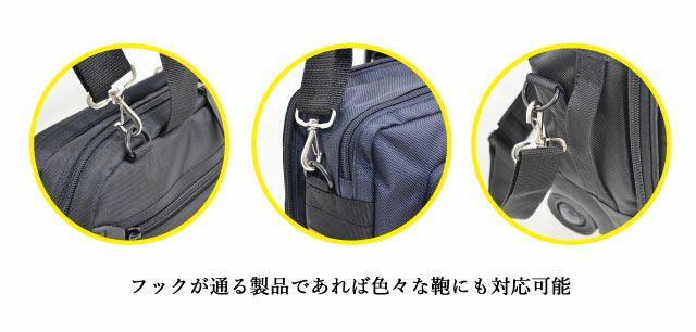 ネオプロのショルダーベルト 38mm幅は、フックが通る製品であれば色々な鞄にも対応可能。