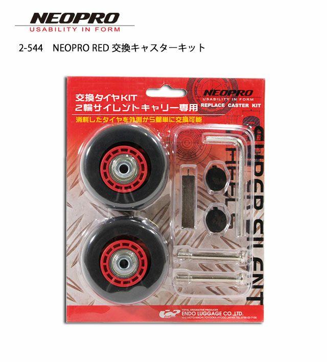 ネオプロの交換キャスターキット 型番2-049 NEOPRO RED