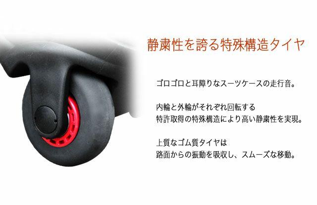 ネオプロ・レッドの交換キャスターキットは、静粛性を誇る特殊構造タイヤ。ゴロゴロと耳障りなスーツケースの走行音。内輪と外輪がそれぞれ回転する特許取得の特殊構造により高い静粛性を実現。上質なゴム質タイヤは路面からの振動を吸収し、スムーズな移動。