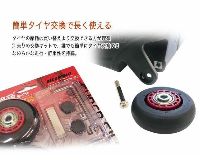 ネオプロ・レッドの交換キャスターキットは、簡単タイヤ交換で長く使える。タイヤの摩耗は買い替えより交換できる方が理想。別売りの交換キットで、誰でも簡単にタイヤ交換できなめらかな走行・静粛性を持続。