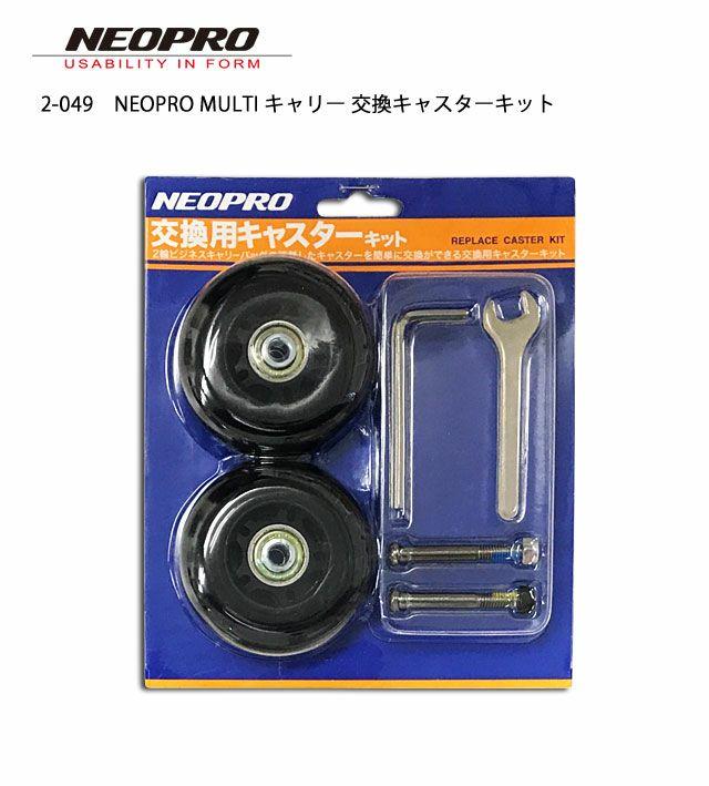 ネオプロのマルチ キャリーバッグ専用キャスター交換キット 型番2-049 NEOPRO RED
