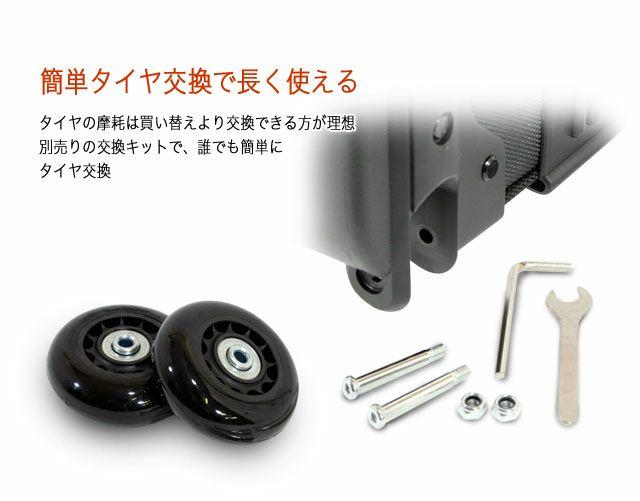 ネオプロのマルチ キャリーバッグ専用キャスター交換キットは、簡単タイヤ交換で長く使える。タイヤの摩耗は買い替えより交換できる方が理想。別売りの交換キットで、誰でも簡単に タイヤ交換。