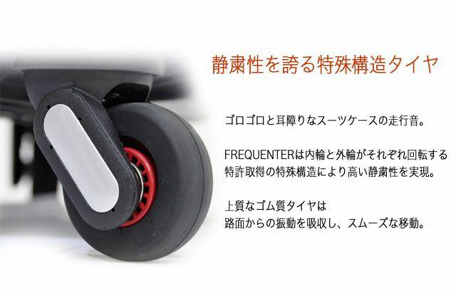 フリクエンターのウェーブ・2輪専用 交換タイヤキットは、静粛性を誇る特殊構造タイヤゴロゴロと耳障りなスーツケースの走行音。FREQUENTERは内輪と外輪がそれぞれ回転する特許取得の特殊構造により高い静粛性を実現。上質なゴム質タイヤは路面からの振動を吸収し、スムーズな移動。
