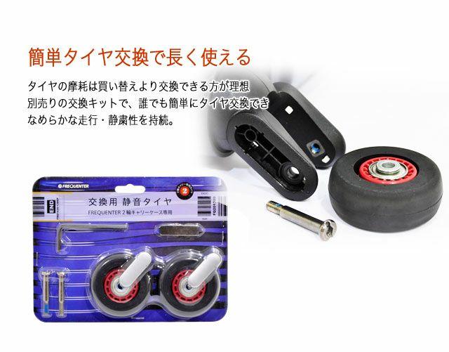 フリクエンターのウェーブ・2輪専用 交換タイヤキットは、簡単タイヤ交換で長く使える。タイヤの摩耗は買い替えより交換できる方が理想別売りの交換キットで、誰でも簡単にタイヤ交換できてなめらかな走行・静粛性を持続。
