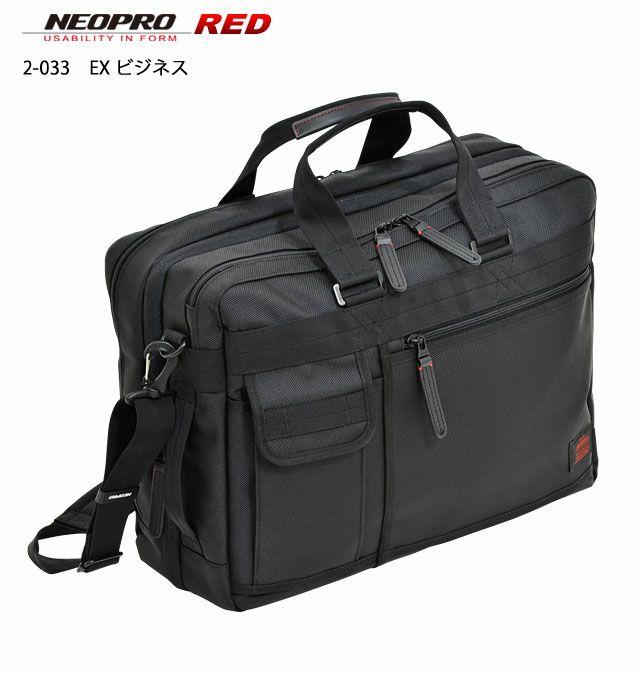 ネオプロのEXビジネス 型番2-033 NEOPRO RED
