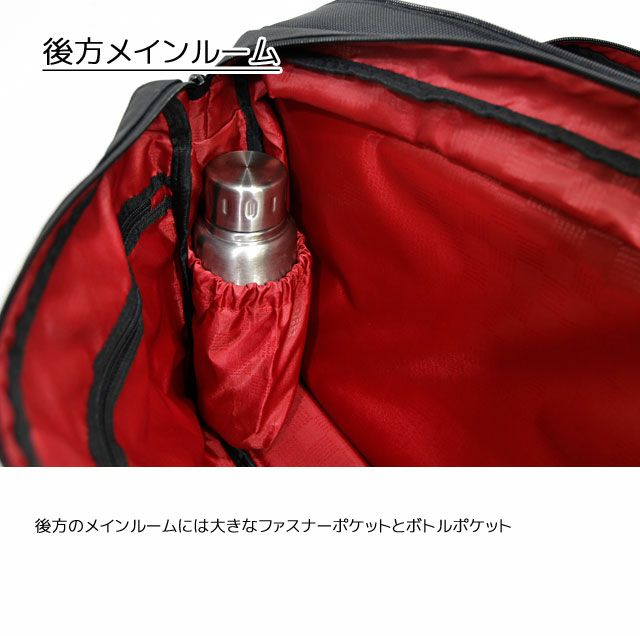 ネオプロ・レッドのEXビジネスは、 後方のメインルームには大きなファスナーポケットとボトルポケット。