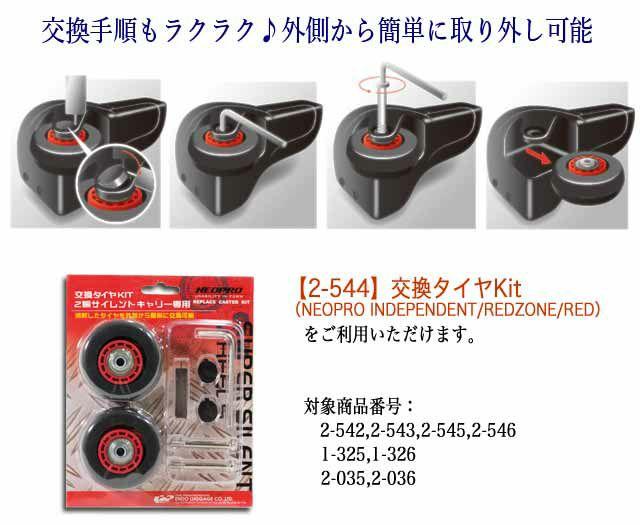 ネオプロ・レッドのビジネスキャリー横型は、 タイヤの交換手順もラクラク♪外側から簡単に取り外し可能。【2-544】交換タイヤKit (NEOPRO INDEPENDENT/REDZONE/RED)をご利用いただけます。対象商品番号:2-542,2-543,2-545,2-546,1-325,1-326,2-035,2-036。