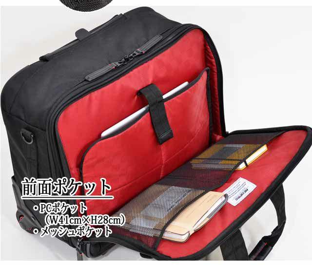 ネオプロ・レッドのビジネスキャリー横型は、 前面ポケットにはPCポケット(W41cm×H28cm)、メッシュポケット。