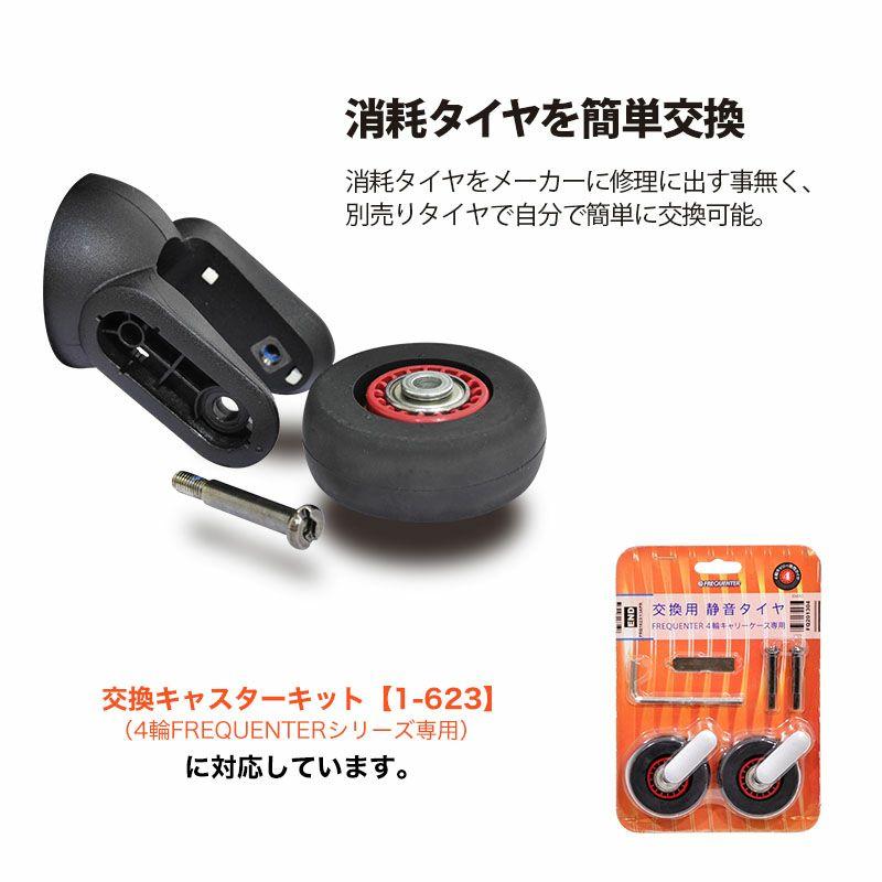 フリクエンターのクラムA・ストッパー付4輪キャリーは、簡単に静粛タイヤを自分で交換可能!交換用静音タイヤキット【1-623】(4輪FREQUENTERシリーズ専用)に対応しています。