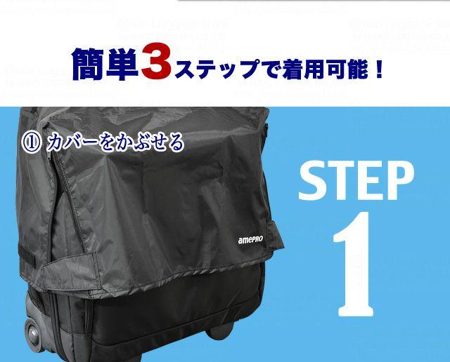 ネオプロのAmePRO レインカバー(横型)は、簡単3ステップで着用可能!① カバーをかぶせる