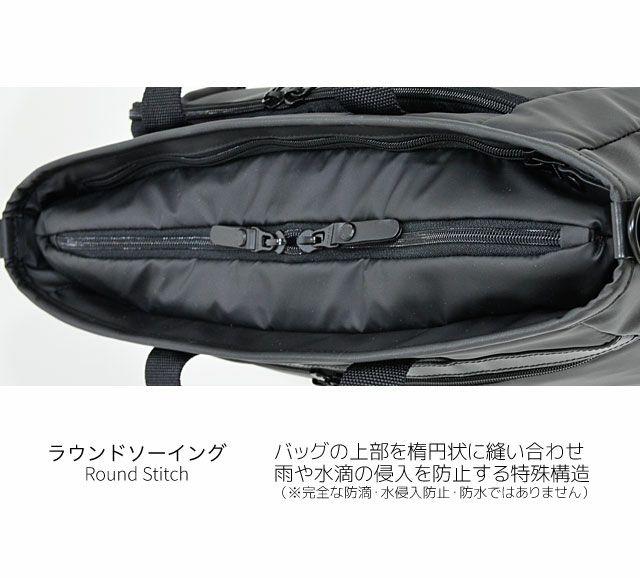 ネオプロ・コミュートライトのトートブリーフは、ラウンドソーイング。バッグの上部を楕円状に縫い合わせ雨や水滴の侵入を防止する特殊構造 ※完全な防滴・水侵入防止・防水ではありません。