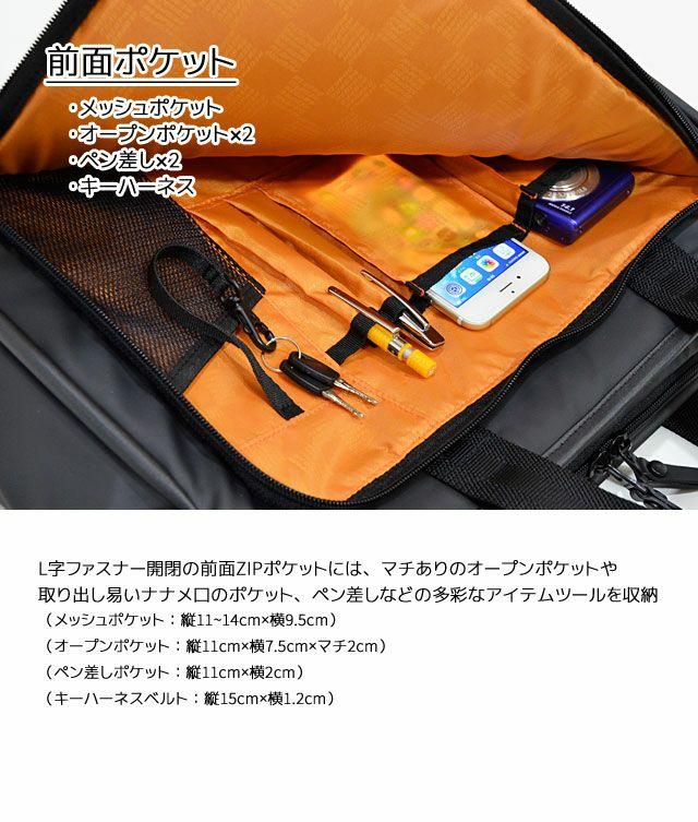 ネオプロ・コミュートライトのトートブリーフは、前面ポケットにはL字ファスナー開閉の前面ZIPポケットには、マチありのオープンポケットや取り出し易いナナメ口のポケット、ペン差しなどの多彩なアイテムツールを収納。メッシュポケット:縦11~14cm×横9.5cm、オープンポケット:縦11cm×横7.5cm×マチ2cm、ペン差しポケット:縦11cm×横2cm、キーハーネスベルト:縦15cm×横1.2cm。