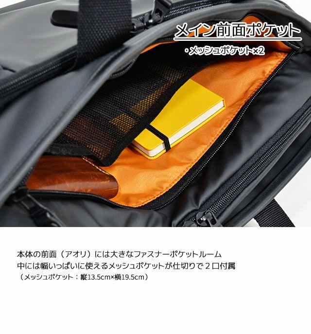 ネオプロ・コミュートライトのトートブリーフのメインルームは、本体の前面(アオリ)には大きなファスナーポケットルーム。中には幅いっぱいに使えるメッシュポケットが仕切りで2口付属。メッシュポケット:縦13.5cm×横19.5cm。