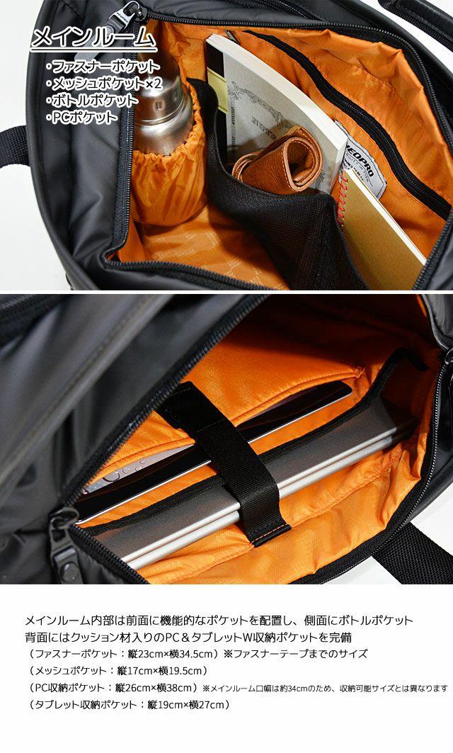 ネオプロ・コミュートライトのトートブリーフのメインルームは、メインルーム内部は前面に機能的なポケットを配置し、側面にボトルポケット。背面にはクッション材入りのPC&タブレットW収納ポケットを完備。ファスナーポケット:縦23cm×横34.5cm ※ファスナーテープまでのサイズ、メッシュポケット:縦17cm×横19.5cm、PC収納ポケット:縦26cm×横38cm ※メインルーム口幅は約34cmのため、収納可能サイズとは異なります。タブレット収納ポケット:縦19cm×横27cm。