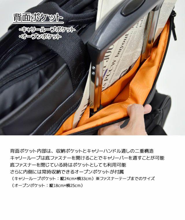 ネオプロ・コミュートライトのトートブリーフは、背面ポケット内部には、収納ポケットとキャリーハンドル通しの二重構造。キャリーループは底ファスナーを開けることでキャリーバーを通すことが可能。底ファスナーを閉じている時はポケットとしても利用可能。さらに内側には常時収納できるオープンポケットが付属。キャリーループポケット:縦24cm×横33cm)※ファスナーテープまでのサイズ、オープンポケット:縦18cm×横25cm。