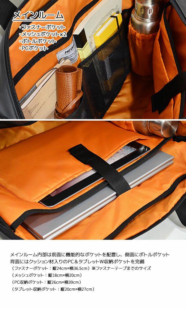 ネオプロ・コミュートライトの3wayブリーフのメインルームは、メインルーム内部は前面に機能的なポケットを配置し、側面にボトルポケット。背面にはクッション材入りのPC&タブレットW収納ポケットを完備。ファスナーポケット:縦24cm×横36.5cm)※ファスナーテープまでのサイズ。メッシュポケット:縦18cm×横20cm、PC収納ポケット:縦26cm×横39cm、タブレット収納ポケット:縦20cm×横27cm。