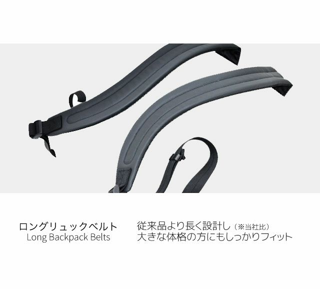 ネオプロ・コミュートライトのビズリュックは、ロングリュックベルトを採用。従来品より長く設計し(※当社比)大きな体格の方にもしっかりフィット。
