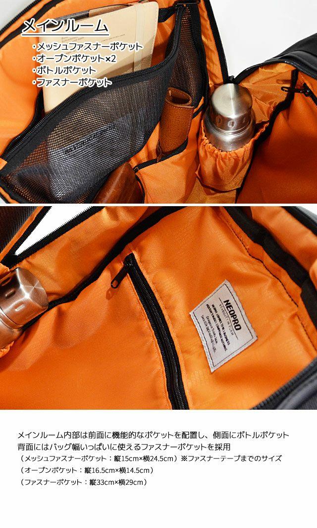 ネオプロ・コミュートライトのビズリュックのメインルームは、メインルーム内部は前面に機能的なポケットを配置し、側面にボトルポケット。背面にはバッグ幅いっぱいに使えるファスナーポケットを採用。メッシュファスナーポケット:縦15cm×横24.5cm ※ファスナーテープまでのサイズ、オープンポケット:縦16.5cm×横14.5cm、ファスナーポケット:縦33cm×横29cm。