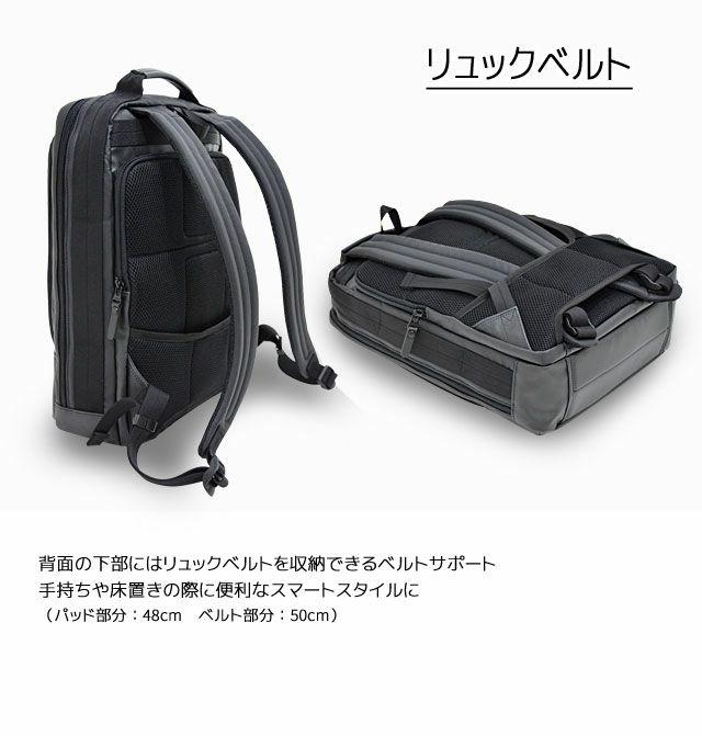 ネオプロ・コミュートライトのビズリュックは、背面の下部にはリュックベルトを収納できるベルトサポート。手持ちや床置きの際に便利なスマートスタイルに。パッド部分:48cm ベルト部分:50cm。