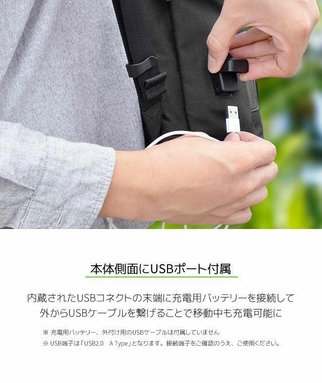 ネオプロ・コネクトのBackPackは、本体側面にUSBポート付属。内蔵されたUSBコネクトの末端に充電用バッテリーを接続して外からUSBケーブルを繋げることで移動中も充電可能に。