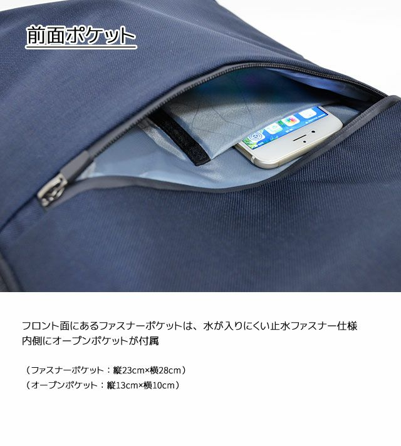 ネオプロ・コネクトのBackPackの前面ポケットは、フロント面にあるファスナーポケットは、水が入りにくい止水ファスナー仕様。内側にオープンポケットが付属。ファスナーポケット:縦23cm×横28cm、オープンポケット:縦13cm×横10cm。