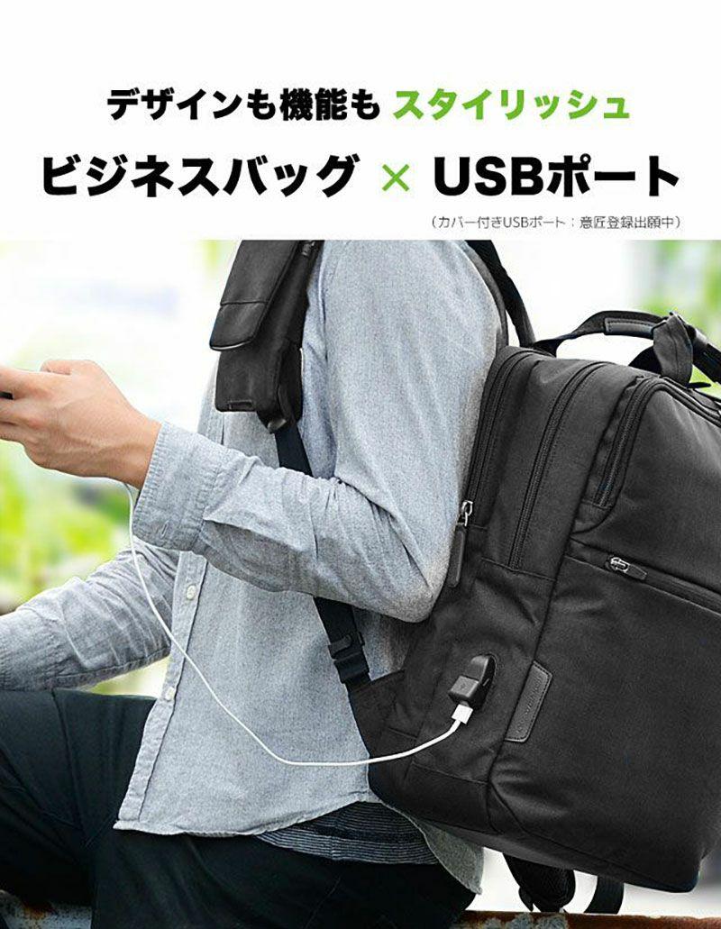 ネオプロ・コネクトの3wayPackは、デザインも機能もスタイリッシュ ビジネスバッグ × USBポート
