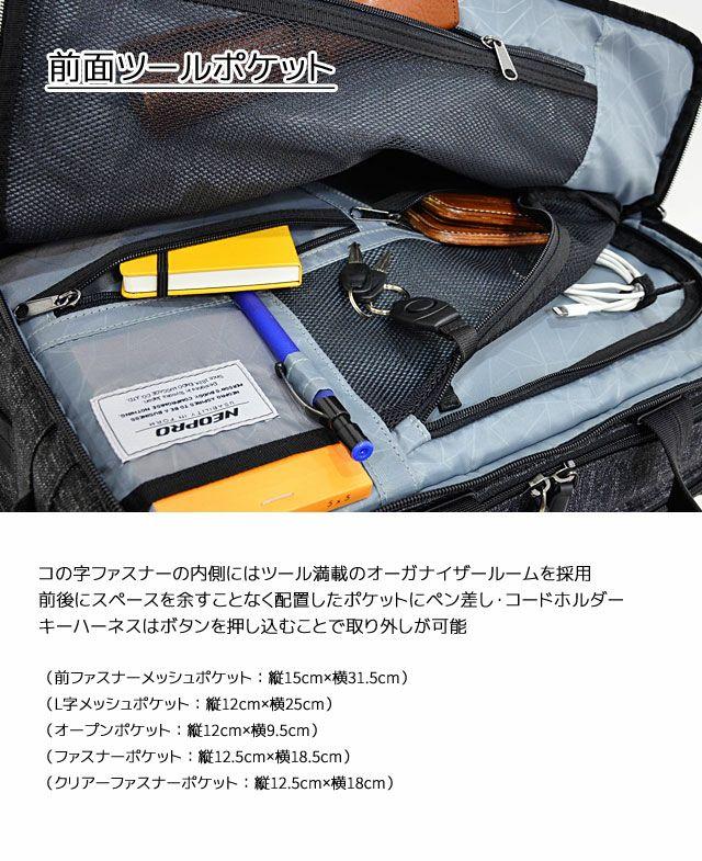 ネオプロ・コネクトの3wayPackの前面ツールポケットは、コの字ファスナーの内側にはツール満載のオーガナイザールームを採用。前後にスペースを余すことなく配置したポケットにペン差し・コードホルダー。キーハーネスはボタンを押し込むことで取り外しが可能。前ファスナーメッシュポケット:縦15cm×横31.5cm、L字メッシュポケット:縦12cm×横25cm、オープンポケット:縦12cm×横9.5cm、ファスナーポケット:縦12.5cm×横18.5cm、クリアーファスナーポケット:縦12.5cm×横18cm。