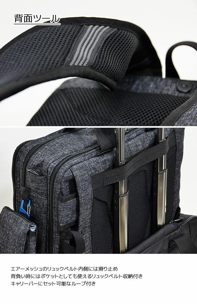 ネオプロ・コネクトの3wayPackの背面ツールは、エアーメッシュのリュックベルト内側には滑り止め。背負い時にはポケットとしても使えるリュックベルト収納付き。キャリーバーにセット可能なループ付き。