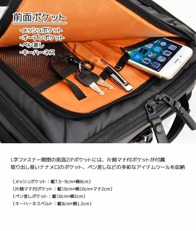 ネオプロ・コミュートライトのショルダーSは、前面ポケットにはL字ファスナー開閉の前面ZIPポケットには、片側マチ付ポケットが付属。取り出し易いナナメ口のポケット、ペン差しなどの多彩なアイテムツールを収納。メッシュポケット:縦7.5~ 9cm×横8cm、片側マチ付ポケット:縦10cm×横10cm×マチ2cm、ペン差しポケット:縦10cm×横2cm、キーハーネスベルト:縦8cm×横1.2cm。