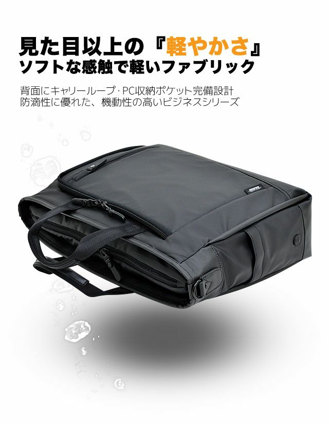 ネオプロ・コミュートライトのショルダーLは、見た目以上の『軽やかさ』ソフトな感触で軽いファブリック。背面にキャリーループ・PC収納ポケット完備設計。防滴性に優れた、機動性の高いビジネスシリーズ。
