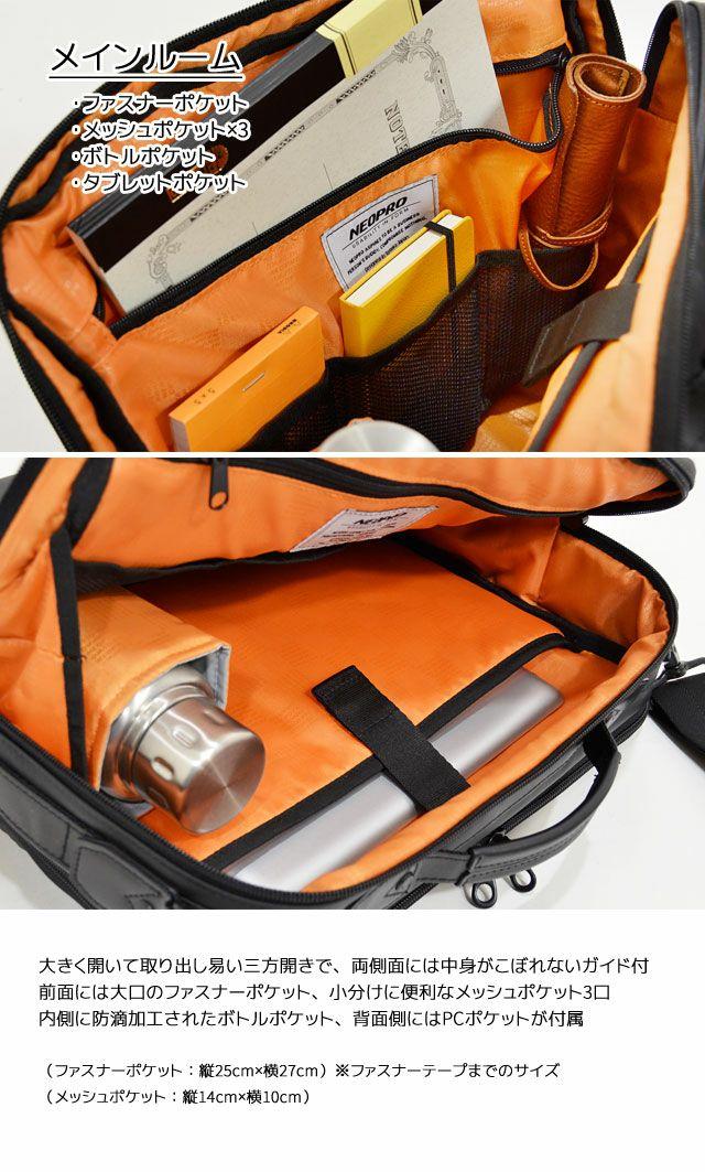 ネオプロ・コミュートライトのショルダーLのメインルームは、大きく開いて取り出し易い三方開きで、両側面には中身がこぼれないガイド付。前面には大口のファスナーポケット、小分けに便利なメッシュポケット3口。内側に防滴加工されたボトルポケット、背面側にはタブレットポケットが付属。ファスナーポケット:縦25cm×横27cm)※ファスナーテープまでのサイズ。メッシュポケット:縦14cm×横10cm。