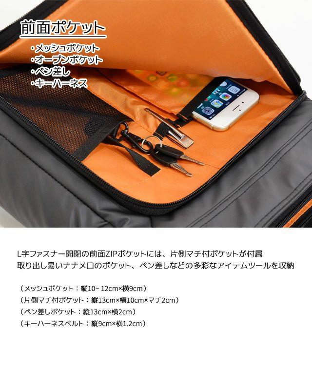 ネオプロ・コミュートライトの薄マチショルダーは、前面ポケットにはL字ファスナー開閉の前面ZIPポケットには、片側マチ付ポケットが付属。取り出し易いナナメ口のポケット、ペン差しなどの多彩なアイテムツールを収納。メッシュポケット:縦10~ 12cm×横9cm、片側マチ付ポケット:縦13cm×横10cm×マチ2cm、ペン差しポケット:縦13cm×横2cm、キーハーネスベルト:縦9cm×横1.2cm。