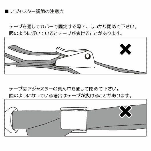 アジャスター調節の注意点 テープを通してカバーで固定する際に、しっかり閉めて下さい。 テープはアジャスターの真ん中を通して閉めて下さい。