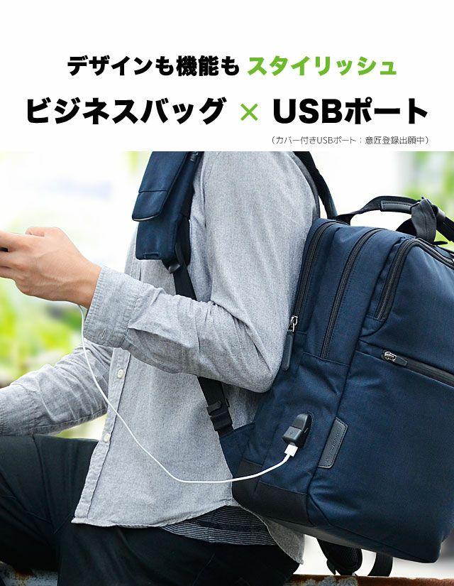 ネオプロ・レッドのThinPackは、デザインも機能もスタイリッシュ ビジネスバッグ × USBポート