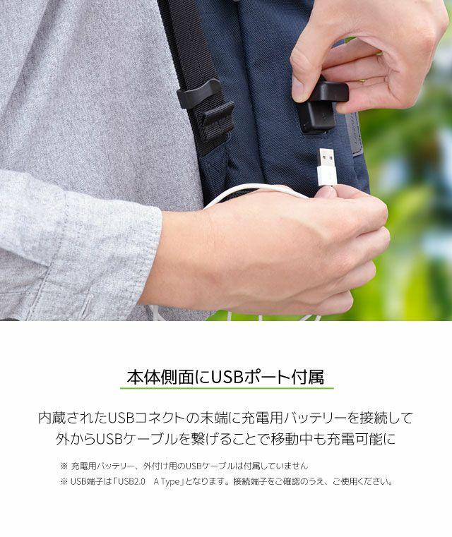 ネオプロ・レッドのThinPackは、本体側面にUSBポート付属。内蔵されたUSBコネクトの末端に充電用バッテリーを接続して外からUSBケーブルを繋げることで移動中も充電可能に。