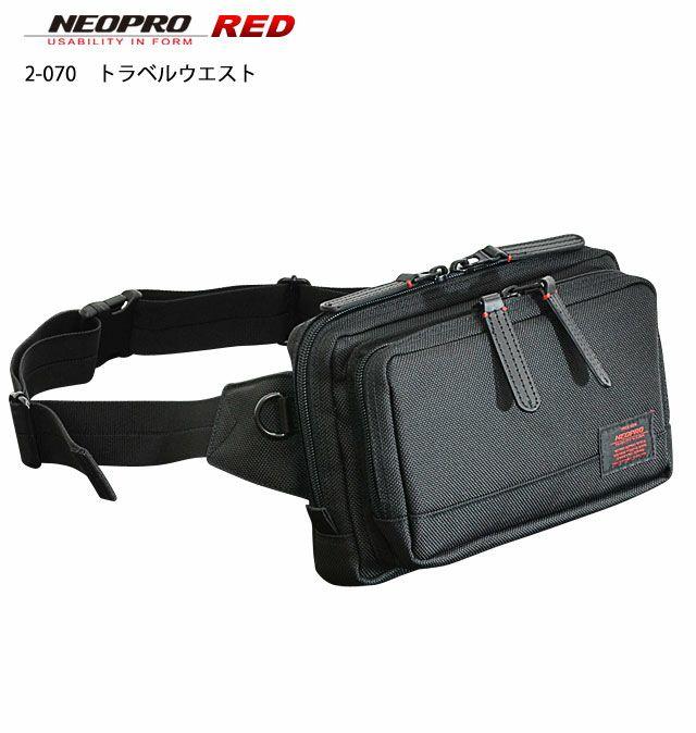 ネオプロのトラベルウエスト 型番2-070 NEOPRO RED
