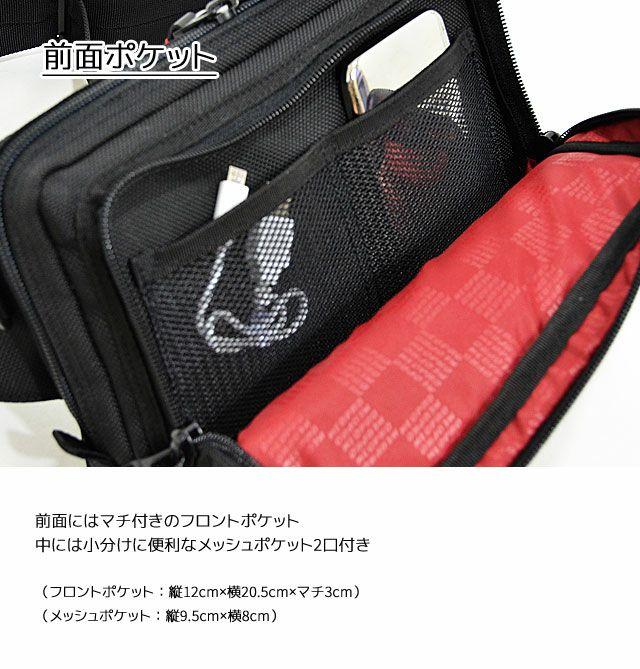 ネオプロ・レッドのトラベルウエストの前面ポケットは、前面にはマチ付きのフロントポケット。中には小分けに便利なメッシュポケット2口付き。フロントポケット:縦12cm×横20.5cm×マチ3cm。メッシュポケット:縦9.5cm×横8cm。