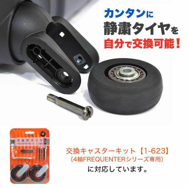フリクエンターのウェーブ・ビジネスキャリーは、簡単に静粛タイヤを自分で交換可能!交換用静音タイヤキット【1-623】(4輪FREQUENTERシリーズ専用)に対応しています。