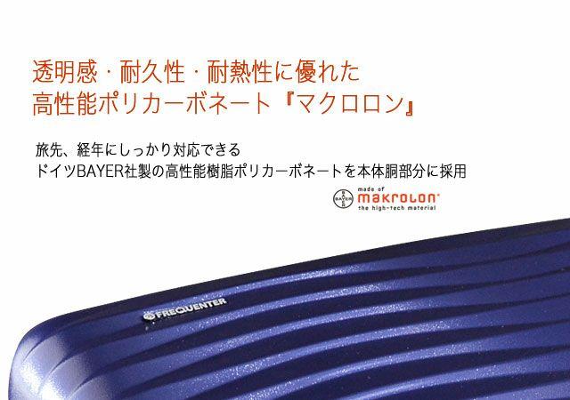 フリクエンターのウェーブ・ビジネスキャリー、透明感・耐久性・耐熱性に優れた高性能ポリカーボネート『マクロロン』。旅先、経年にしっかり対応できるドイツBAYER社製の高性能樹脂ポリカーボネートを本体胴部分に採用。