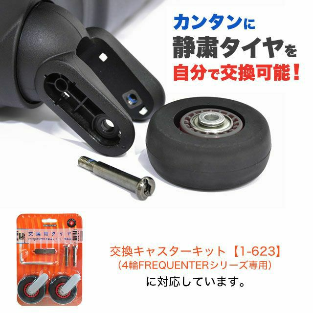 フリクエンターのマーリエ・ビジネスキャリーは、簡単に静粛タイヤを自分で交換可能!交換用静音タイヤキット【1-623】(4輪FREQUENTERシリーズ専用)に対応しています。