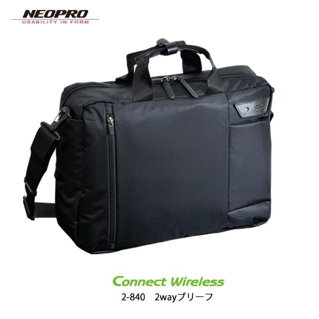 ネオプロの2wayブリーフ 型番2-840 NEOPRO CONNECT WIRELESS 2wayブリーフ