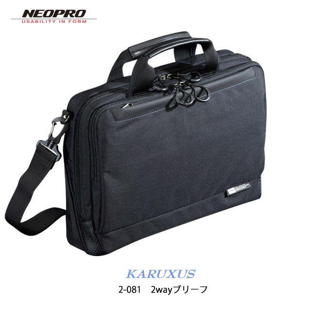 ネオプロの軽量リュック 型番2-081 NEOPRO KARUXUS 2wayブリーフ