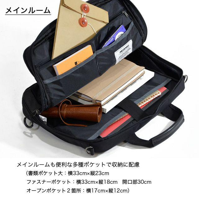 ネオプロの軽量2wayブリーフのメインルームは、便利なポケットがたくさんで収納しやすくなっています。書類ポケットが大、オープンポケット2箇所ファスナーポケット。