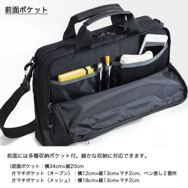 ネオプロの軽量2wayブリーフのメインルームは、便利なポケットがたくさんで収納しやすくなっています。前面ポケット、書類ポケットが大、オープンポケット2箇所ファスナーポケット。