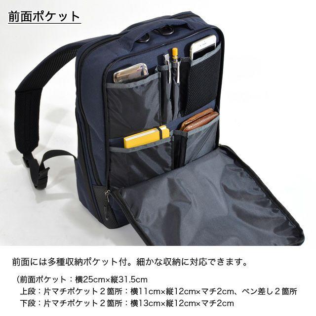 ネオプロの軽量リュックSの 前面ポケットは、 多種のポケットがついていて細やかな収納に対応しています。 小分けの片マチポケット4箇所、ペン差し2箇所。