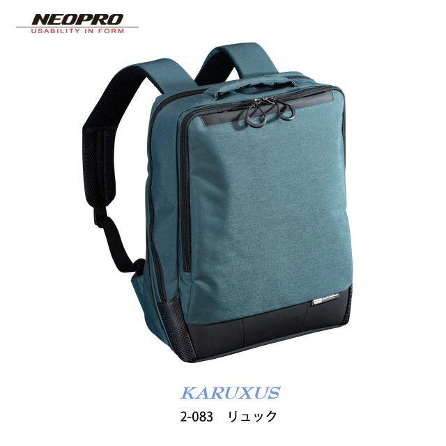 ネオプロの軽量リュック 型番2-083 NEOPRO KARUXUS リュック