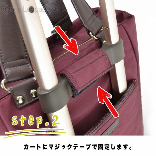 フリクエンターのジョクリス・ショッピングカート、トートバッグのカートへの取り付け方ステップ2はカートにマジックテープで固定します。